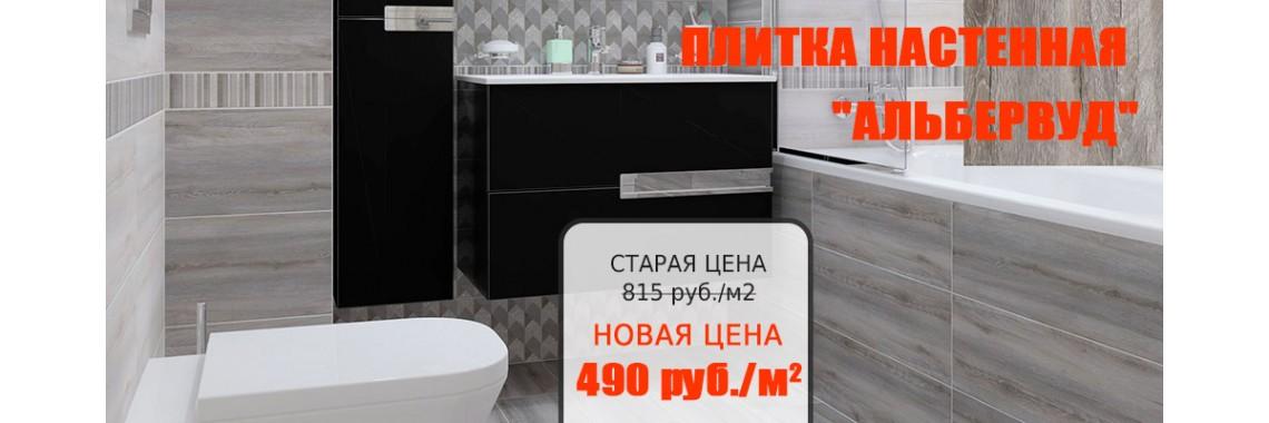 """Плитка настенная """"Альбервуд"""""""