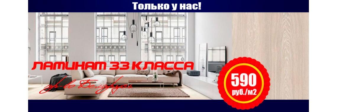 Ламинат 33 класса пр-во Беларусь